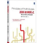 正版 透析盈利模式:魏朱商业模式理论延伸|3770180