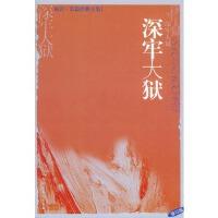 【旧书二手书9成新】深牢大狱――海岩长篇经典全集/海岩著