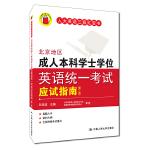 北京地�^成人本科�W士�W位英�Z�y一考����指南(第三版)
