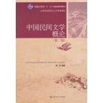 """中国民间文学概论(第三版)(21世纪中国语言文学系列教材;普通高等教育""""十一五""""国家级规划教材)"""
