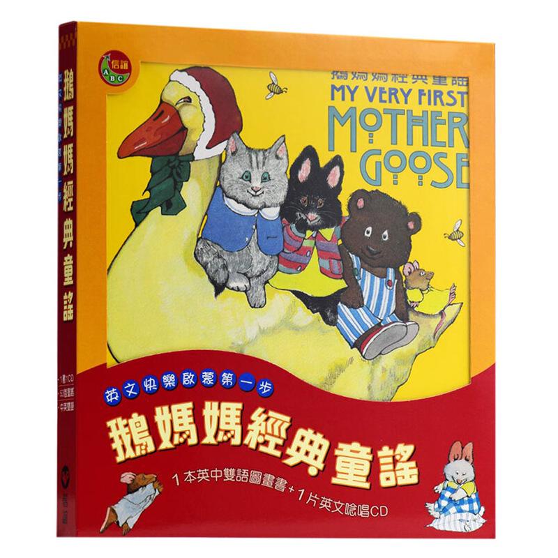 【中商原版】廖彩杏 鹅妈妈经典童谣 台版My Very First Mother Goose 中英双语 附原版CD(含53首英文儿歌)子教育 纽约时报zu佳童书 信谊出版社