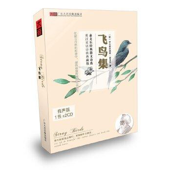 飞鸟集--泰戈尔经典散文诗选2CD+书 经典名家朗诵 车载 音乐配乐