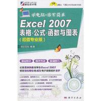 【新书店正版】Excel 2007表格 公式 函数与图表(超值专业版)(含1)前言文化著科学出版社9787030295