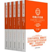 哈佛百年经典・典藏书系第5辑(套装共五册)