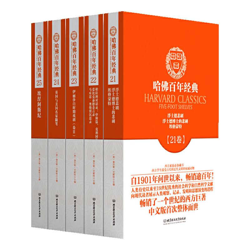 哈佛百年经典·典藏书系第5辑(套装共五册) (囊括人类有史以来至19世纪优秀的社会科学和自然科学文献。向现代读者展示人类观察、记录、发明和思想演变的进程。人类史上重要、和富有影响力的思想性读物。)