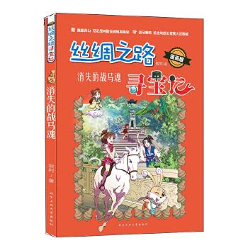 丝绸之路寻宝记—消失的战马魂(漫画版) 《中国教育报》年度教师推荐的十大童书,一部浓缩的世界史必读书,图文并茂有趣的细节,用一张巨幅画布描绘了两千多年的历史……