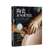陶瓷拉坯成型法--技法讲解、妙招诀窍、改良拓展