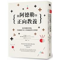 【中商原版】台湾原版 跟阿德勒学正向教养:从49个练习开始 正面管教 简 尼尔森