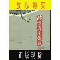 【二手旧书9成新】【正版现货】北京名园趣谈1版1印