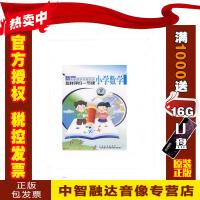 正版包票新课程小学数学课堂教学专题培训 怎样评价一节课 3DVD 视频音像光盘影碟片