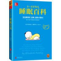 幼儿睡眠百科 0-1-2-3-4-5-6岁婴幼儿睡眠百科全书 新生儿护理睡眠困难 育儿指南 婴幼儿护理实用程序育儿法