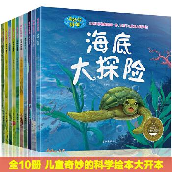 动物海底世界大探险昆虫记3-6-7-8-9-10 科普手绘本 动物植物 天文