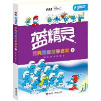 蓝精灵经典图画故事合集(下册,适合3-6岁儿童)