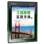 工程原理实践手册(上)