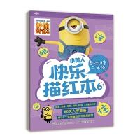 小黄人快乐描红本6 基础汉字二年级