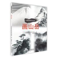 水墨画技法丛书-画山岳