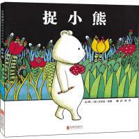 """捉小熊――安东尼布朗著名的""""神笔小熊""""系列绘本!"""