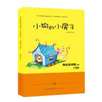 """小狗的小房子(精美插图版) 二年级统编小学语文教材""""快乐读书吧""""指定阅读"""