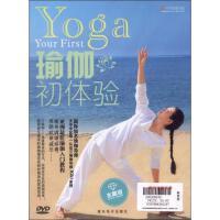 (水晶版DVD)瑜伽初体验 本社 编