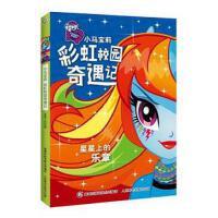 【二手旧书8成新】小马宝莉彩虹校园奇遇记小说 星星的乐章 9787115468277