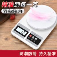 厨房家用电子秤电子秤毫克秤烘焙秤天平小秤防水秤