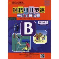剑桥少儿英语考试全真试题(第三级B)(附磁带)
