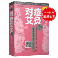 �S手查系列:�ΠY艾灸�S手查