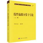 线性偏微分算子引论(上册)