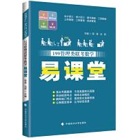 MPAcc/MLIS/MBA 199管理类联考数学易课堂 荣易 马燕 可搭配老蒋英语二 老吕逻辑 写作