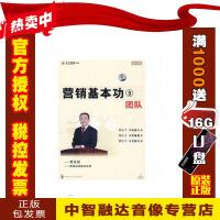 正版包票 营销基本功3 团队 贾长松 7VCD 1CD东方名家