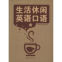 生活休闲英语口语 东华大学出版社