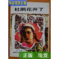 【二手旧书9成新】杜鹃花开了 /致 雨著 春风文艺出版社