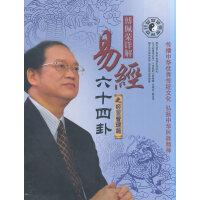 新版:傅佩荣详解易经64卦―经营管理篇(8DVD+解卦手册1本+占卜工具筹策1套)