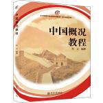 中国概况教程