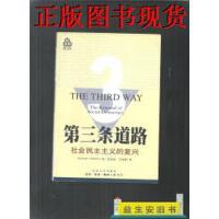 【二手旧书9成新】第三条道路:社会民主主义的复兴