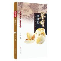 中国收藏鉴宝图典:和田玉 玮珏 9787551412155