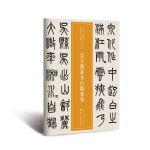 近三百年稀见名家法书集粹・吴大��篆书白鹤泉铭