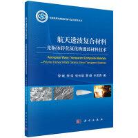 航天透波复合材料――先驱体转化氮化物透波材料技术