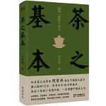 茶之基本:陆羽茶经启示 (知名茶文化学者周重林,重述中国茶之基本,直达《茶经》思想内核,一本读懂茶文化)【浦睿文化出品】