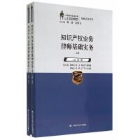 知识产权业务律师基础实务(上下)/中国律师实训经典基础实务系列