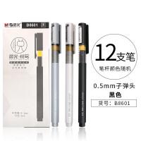 晨光文具悦写中性笔AGPB8601缓冲弹簧水笔0.5mm子弹头笔芯办公签字笔