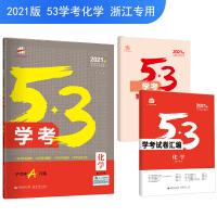 五三 化学 53学考 学考冲A首选 浙江专用 2021版 曲一线科学备考
