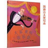大家来听音乐会――凯迪克大奖作品: 让小宝贝大开眼界的超级绘本;一场耳朵的盛宴:本书向儿童介绍音乐和乐器!