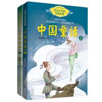 中国童话(黄蓓佳 上下册)――百读不厌的经典故事