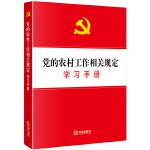 党的农村工作相关规定学习手册