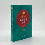 薄冰英语语法手册(第5版)(双色本)