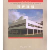 现代建筑/世界建筑史丛书 (意)塔夫里 等
