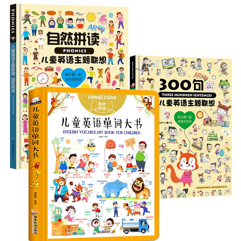 儿童英语单词大书共3册主题联想1000词+300句 幼儿情景单词大书英文图画有声绘本宝宝学启蒙教材三小学一年级四少儿读物点读分级阅读