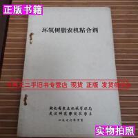 【二手9成新】环氧树脂农机粘合剂湖北省农业机械管理局不详