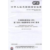 不间断电源设备(UPS) 第2部分:电磁兼容性(EMC)要求 GB7260.2-2009